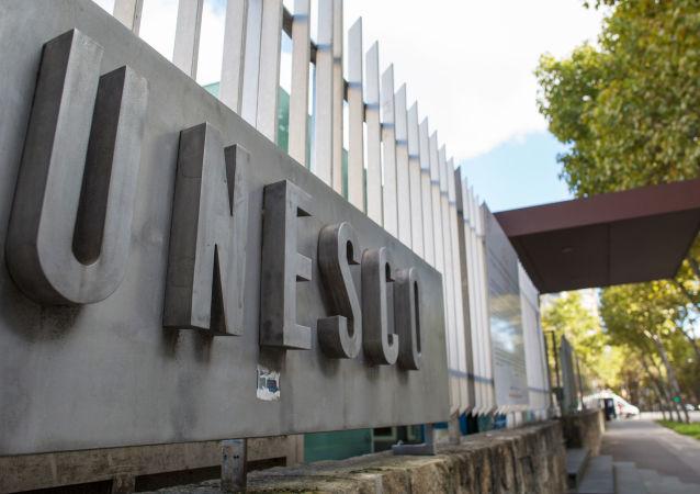 Sede dell'Unesco
