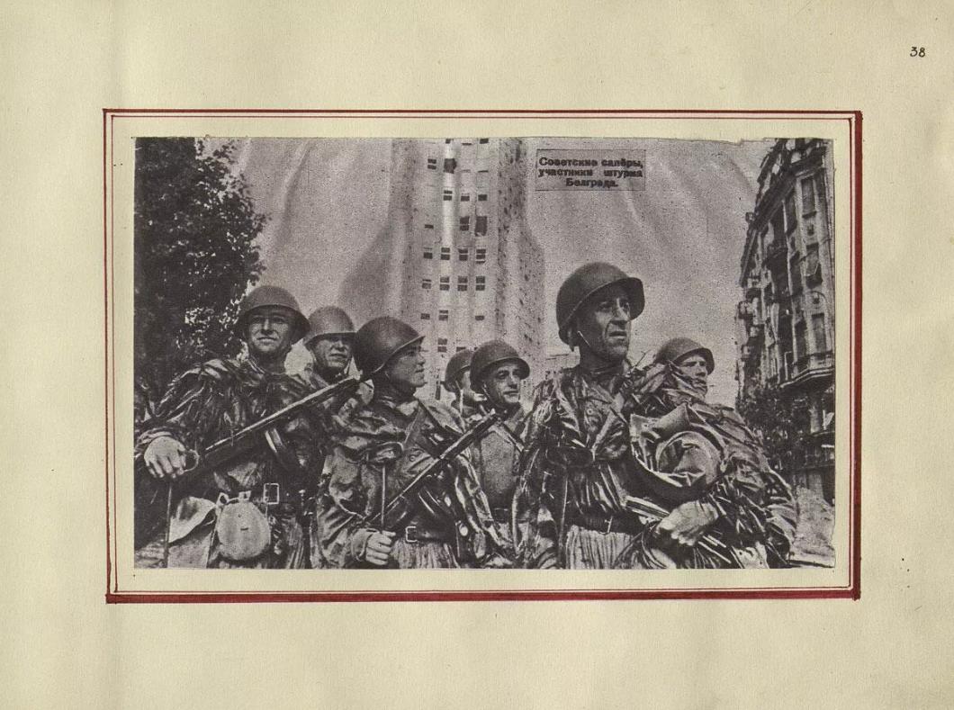 La 11esima brigata durante la liberazione di Belgrado