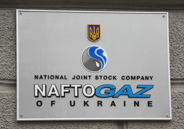 Logo compagnia energetica ucraina Naftogaz