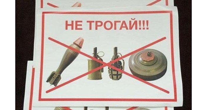 Campagna d'informazione nelle scuole contro le mine