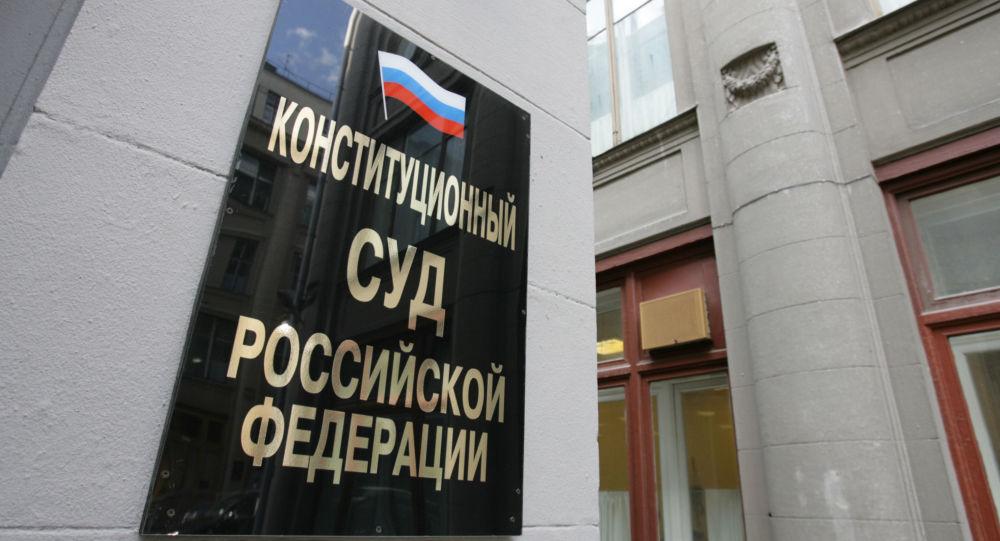 Corte Costituzionale della Russia