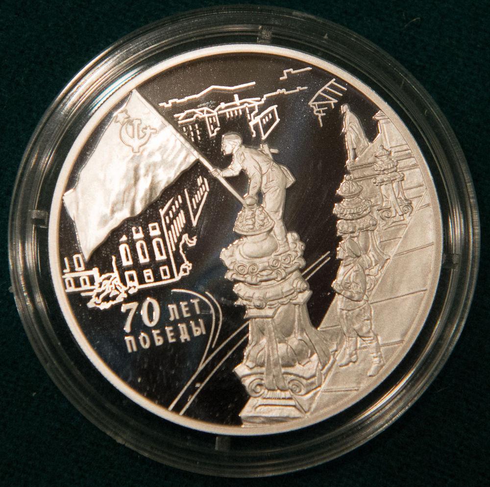 Moneta del valore di 3 rubli emessa in occasione del 70° anniversario della Vittoria.