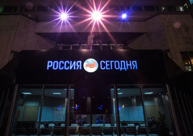 "L'Agenzia di informazione interanzionale ""Rossiya Segodnya"""
