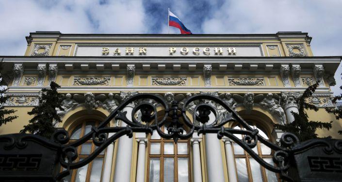 Banca Centrale della Federazione Russa