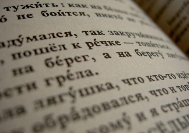 Testo in russo con alfabeto cirillico