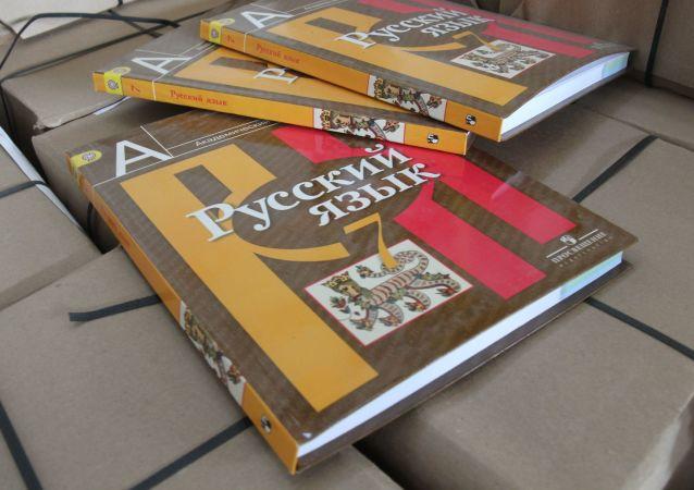 Un manuale scolastico della lingua russa