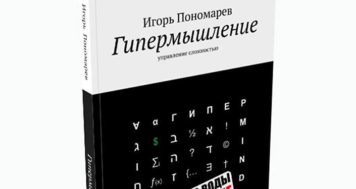 Iperpensiero, Igor Ponomarev