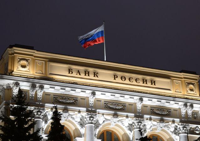 Banca Сentrale Russa