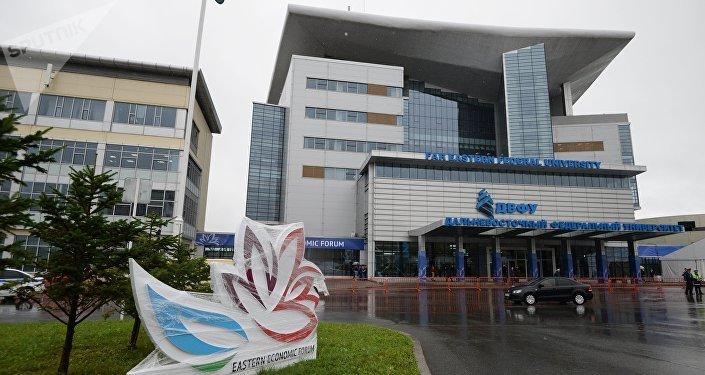 L'Università Federale dell'Estremo Oriente russo