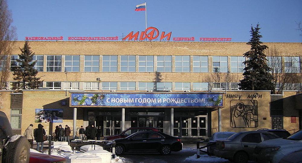 Università di Ricerche Nucleari di Mosca