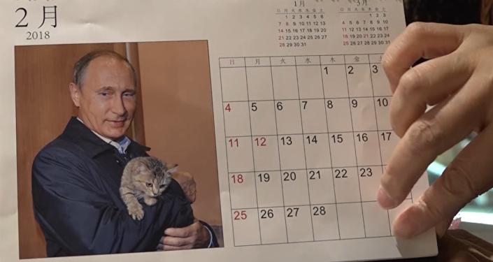 Calendar Putin