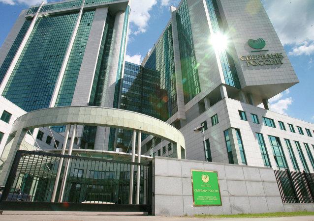 Sberbank, Russia's largest bank