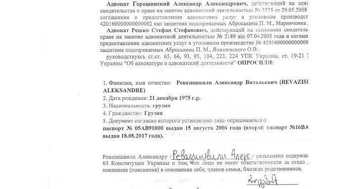 Le testimonianze ufficiali di Alexander Revazishvili all'avvocato del tribunale ucraino. (1)