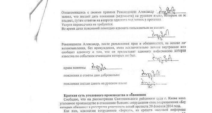 Le testimonianze ufficiali di Alexander Revazishvili all'avvocato del tribunale ucraino. (3)