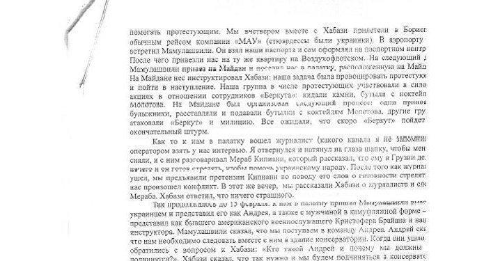 Le testimonianze ufficiali di Alexander Revazishvili all'avvocato del tribunale ucraino. (5)