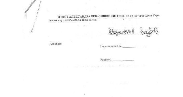 Le testimonianze ufficiali di Alexander Revazishvili all'avvocato del tribunale ucraino. (7)