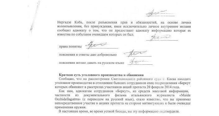 Le testimonianze ufficiali di Koba Nergadze all'avvocato del tribunale ucraino. (2)