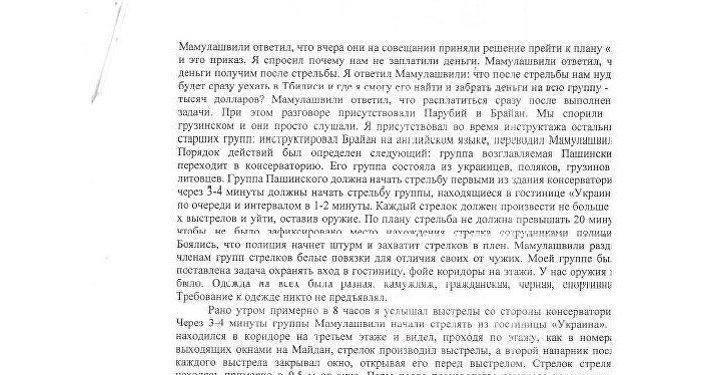 Le testimonianze ufficiali di Koba Nergadze all'avvocato del tribunale ucraino. (5)