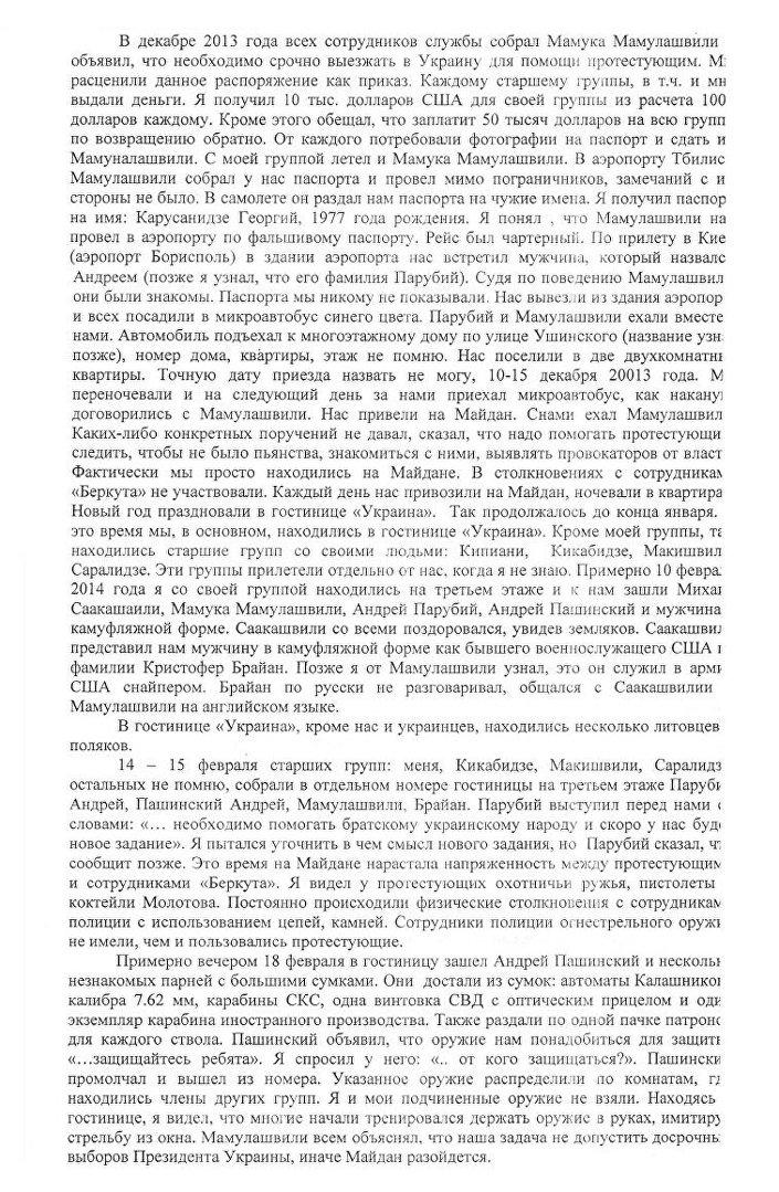 Estratto dalla testimonianza di Koba Nergadze. Prima parte