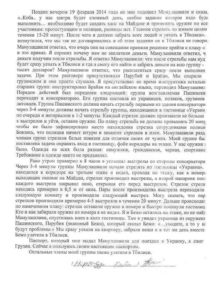 Estratto dalla testimonianza di Koba Nergadze. Seconda parte