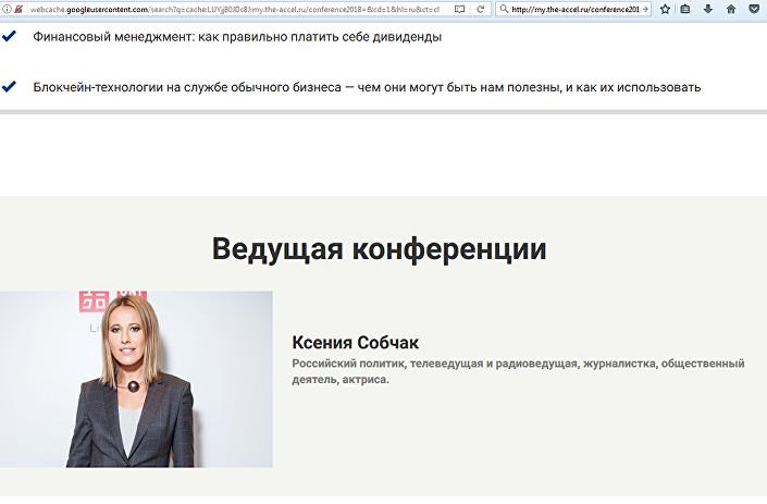 Versione cache della pagina dell'annuncio della conferenza di Alushta con la partecipazione di Ksenia Sobchak  - Sputnik