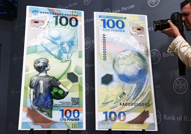 Banconota da 100 rubli dedicata ai Mondiali di Russia 2018
