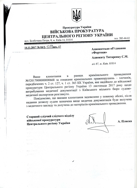 Una lettera dalla Procura militare a Sergey Titorenko, avvocato di Sergey Sanovsky, sui documenti medici che confermano il pestaggio di Sanovsky nel palazzo dell'SBU