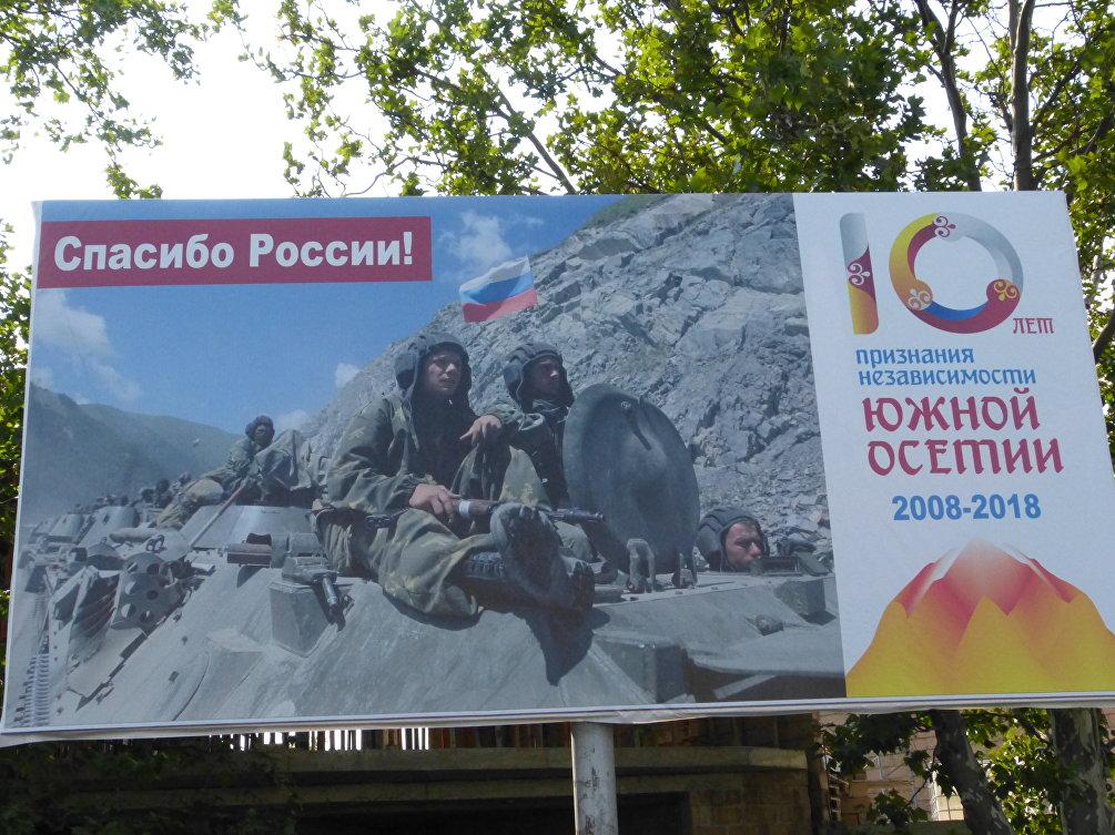 Il cartello Grazie Russia che accoglie i visitatori all'ingresso di Tskhinval