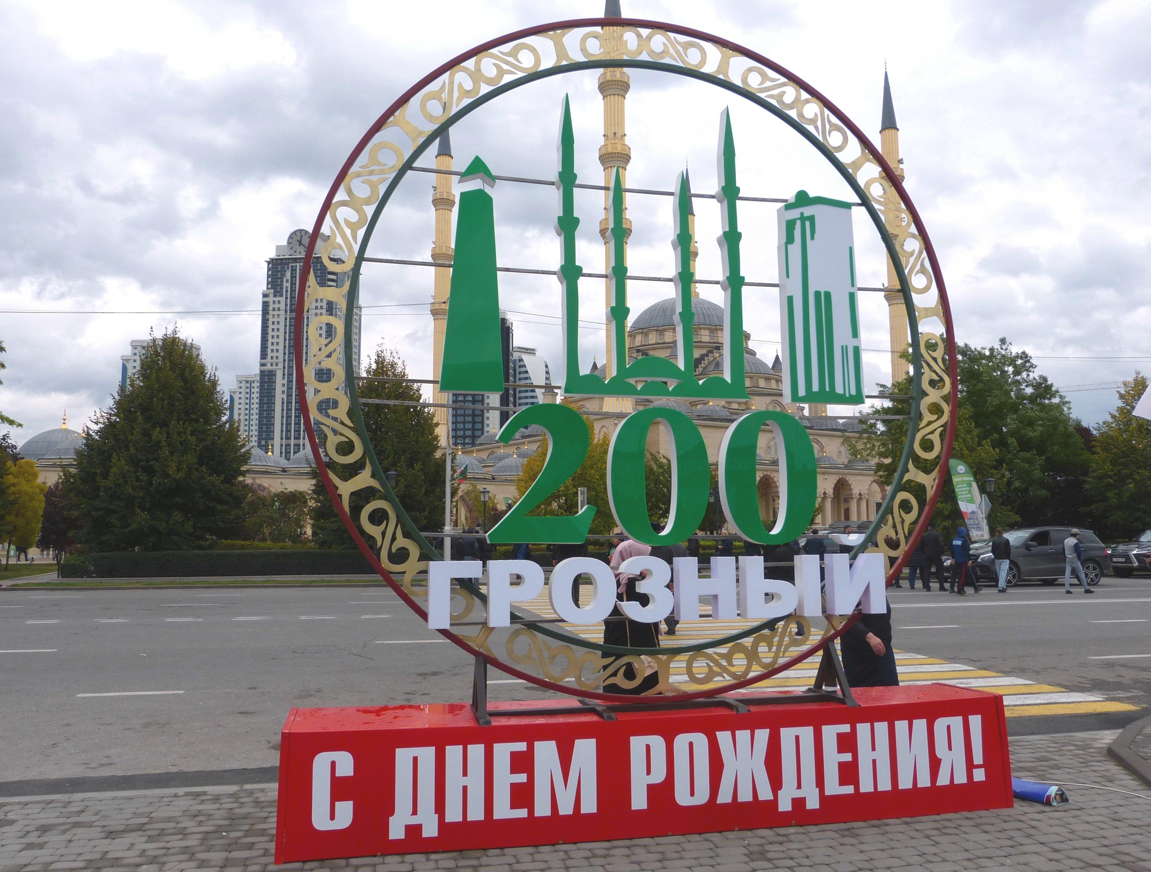 200 anni di Groznyj. Buon compeanno!