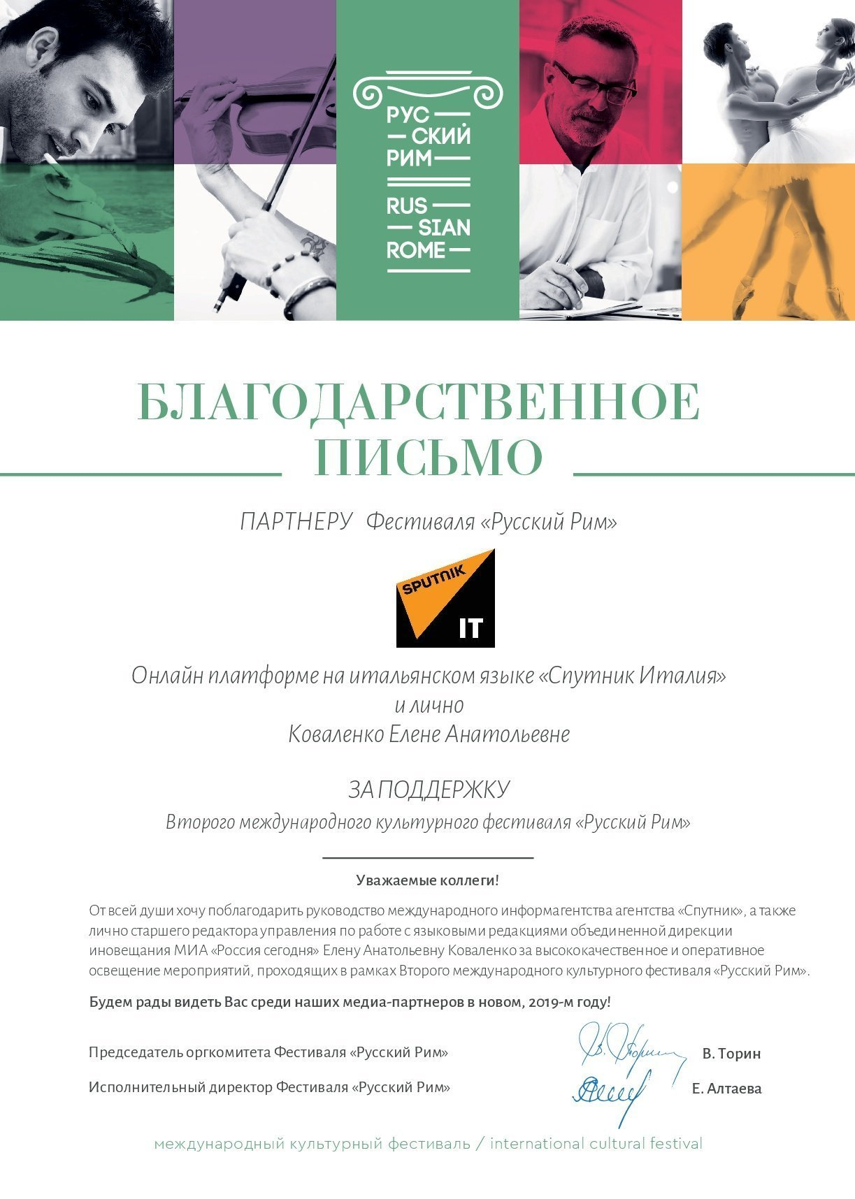 La lettera di ringraziamento a Sputnik Italia dagli organizzatori del Festival La Roma Russa