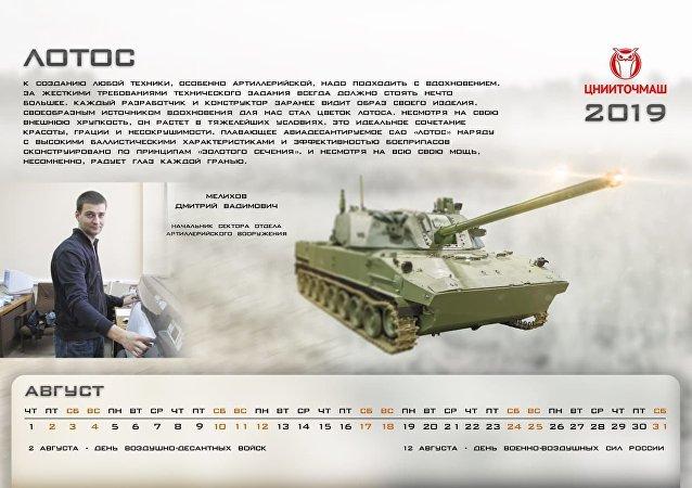Calendario che raffigura Lotos