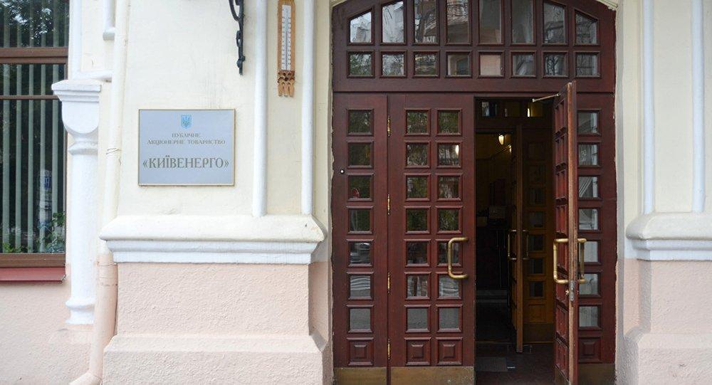 """""""Il progetto – fa sapere Naftogaz in una nota – è stimato fino a 300 milioni e prevede l'acquisizione di gas dall'Ue verso l'Ucraina, tramite le condotte"""""""